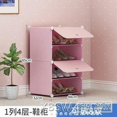 大學生鞋櫃簡易女窄省空間門口小號置物鞋架子家用經濟型宿舍寢室
