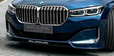 【樂駒】德國 Alpina BMW G11 G12 LCI 前下擾流板 空力 改裝 套件 外觀
