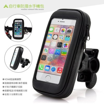 S3 自行車防水包/手機袋/導航/ASUS M210/HTC J/Desire P/310/600/601/526G