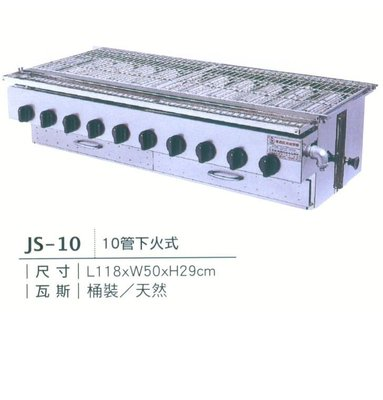 全新商品//10管下火烤箱//專鑫烤箱