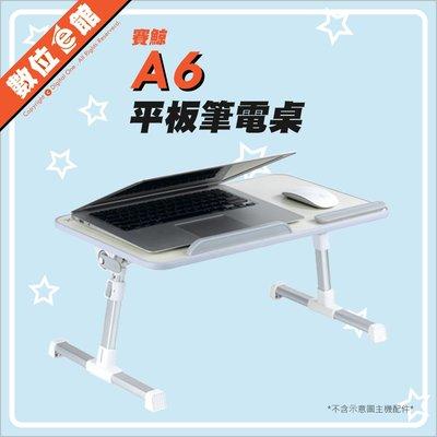 數位e館 賽鯨 A6 平板筆電桌 無風扇 和室桌 筆電桌 床上桌 懶人桌 兒童桌 多功能 床邊桌 宿舍