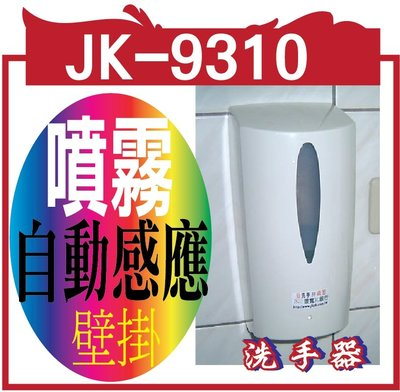 JK-9310-2 免接觸感應式洗手機 冠軍@@配矽膠噴霧皂管組@長庚醫院指定款@