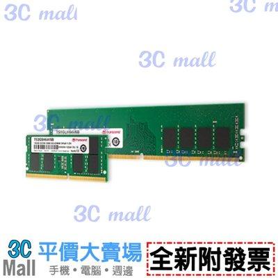 【全新附發票】創見 16G/DDR4-2666 SO-DIMM 桌上型電腦記憶體(TS2666HSB-16G)