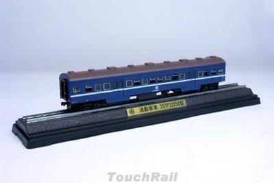【喵喵模型坊】TOUCH RAIL 鐵支路 1/150 普通車紀念車35TP32850型 (NS3502)