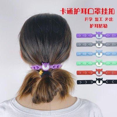 (臺灣熱銷)防疫精品-口罩帶防勒不勒護耳可調節卡扣減壓戴口罩掛鉤神器防痛耳朵伴侶繩