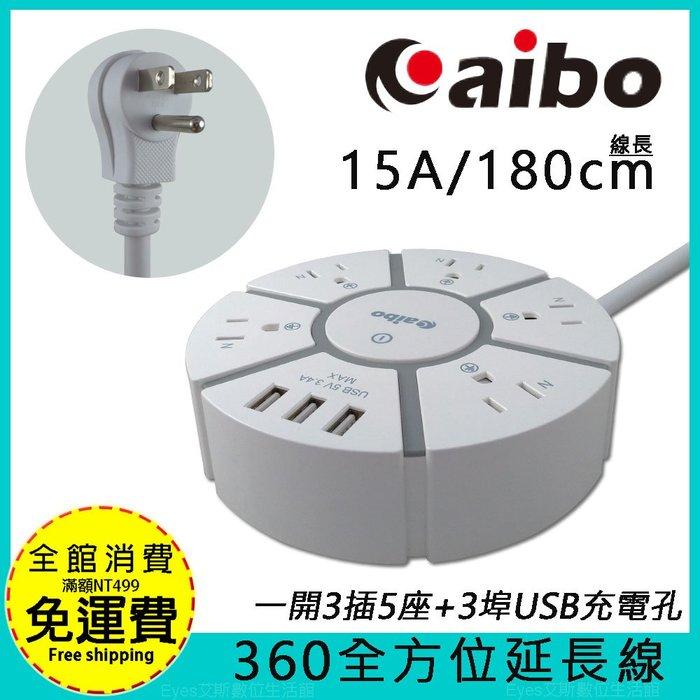 【aibo】360度 全方位延長線 1.8米 一開3插5座+3阜USB充電孔 15A 延長線 CCUASD153U