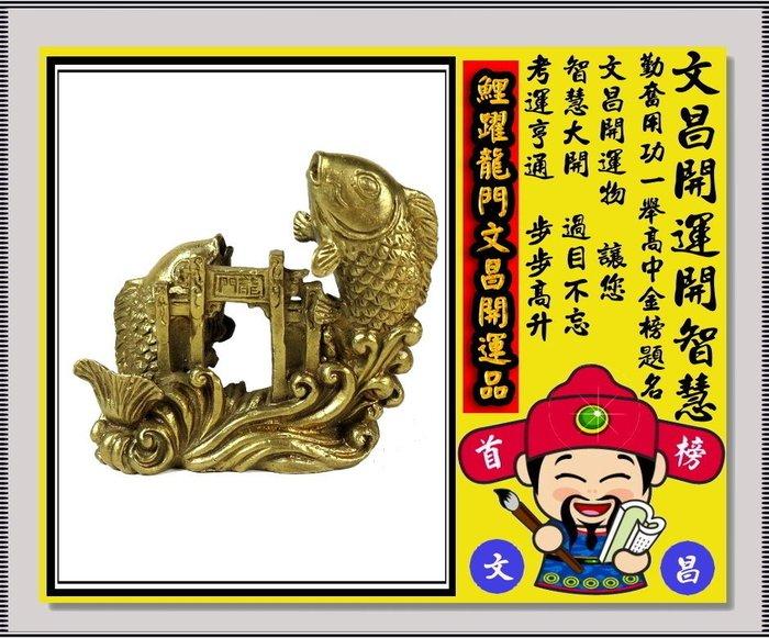 【 金王記拍寶網 】V034   開運開智慧  鯉躍龍門擺件 開運擺設品 (實心)銅製品