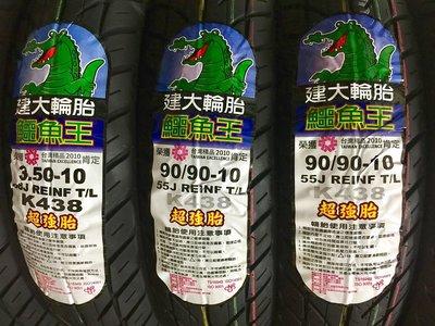 【阿齊】KENDA 建大 鱷魚王 K438 100/90-10 90/90-10 350-10 建大輪胎 超強胎