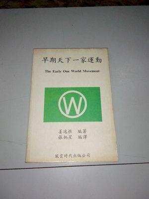 早期天下一家運動 姜逸樵 編著 張炳星編譯 風雲時代出版公司出版 1994年11月初版