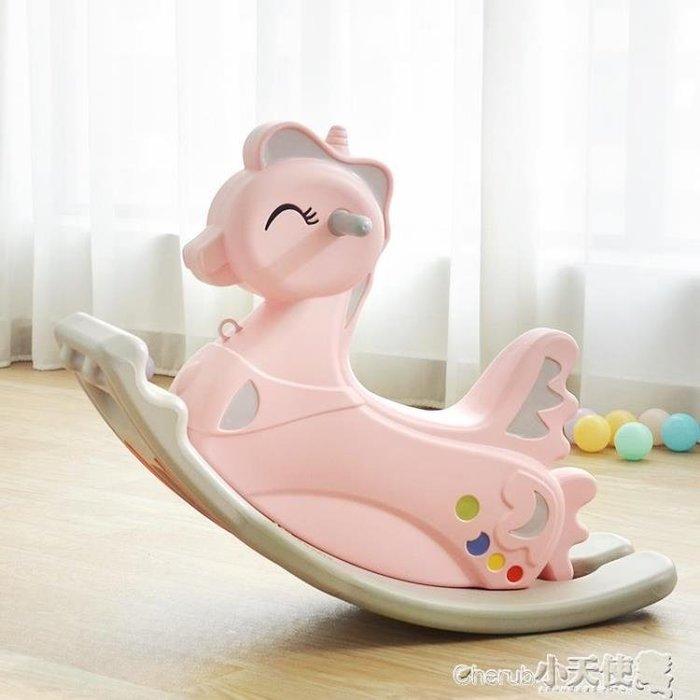 跳跳馬 嬰兒童木馬寶寶搖搖馬加厚大號塑料1-3歲女孩2一周歲玩具生日禮物 JD