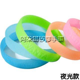 阿朵爾 客製化 矽膠手環 運動手環 活動 訂製 製作 訂做 夜光款 款式多樣 可開發票(產品需詢價)
