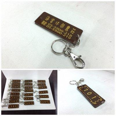阿宗客製化1113-0828-2+2mm壓克力雙面鑰匙圈牌/尺寸:3X8cm一組價格/歡迎訂做