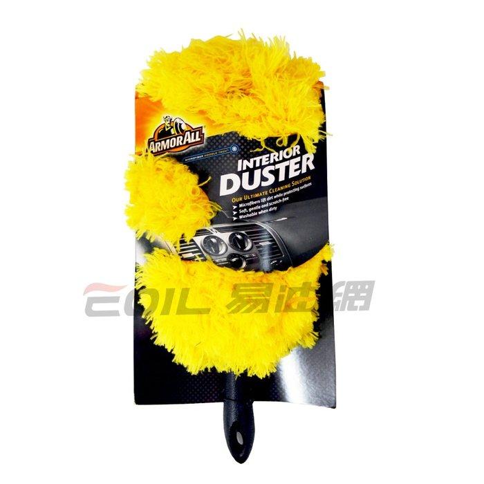 【易油網】ARMORALL 車內刷毛 內裝 適用 耐用 清潔神器 多功能刷毛 黃色 #17619