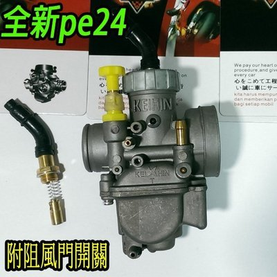 直銷價~ PE24 王牌化油器送阻風門開關  改缸用 DIO RS JR RX 勁戰 GTR KTR 野狼 雲豹 Bws