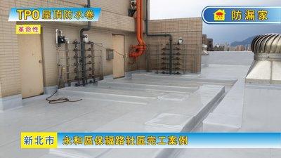 [ TPO屋頂防水]新法!免打除隔熱磚!防水層!雨天也能施工 抓漏/防水/壁癌/漏水