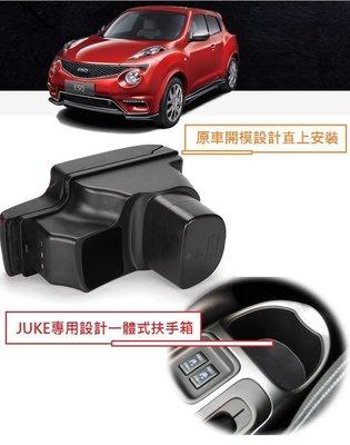 易車汽配 日產 Nissan JUKE 專用 L型 一體式 中央扶手 扶手箱 雙層 置物 空間 帶 3孔 USB 伸縮 車充 功能