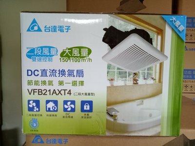 現貨 (超取免運費)台達電子 VFB21AXT4 21AXT4換氣扇 浴室通風扇 2段大風量設計比21AXT3風量大