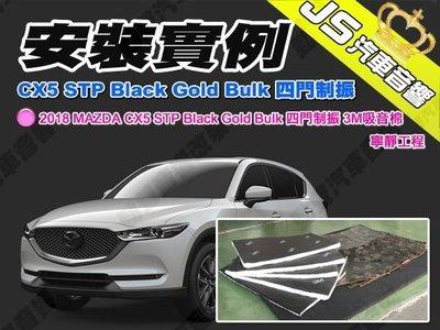 勁聲汽車音響 安裝實例 2018 MAZDA CX5 STP Black Gold Bulk 四門制振 3M吸音棉 寧靜