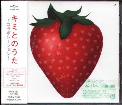 K - Kimi to no Uta キミとのうた~コラボレーション~ Collaboration - 日版 - NEW