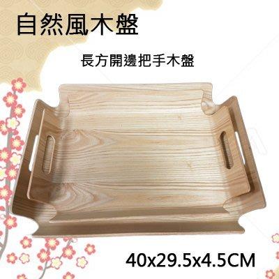 【無敵餐具】長方木製把手木盤(40x29.5x4.5cm)竹製餐盤/木托盤/竹托盤 量多有折扣喔!【S0052】
