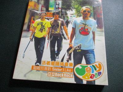 【2號倉庫】CD-JELLY BEAN-姐姐我喜歡 專輯 編號6