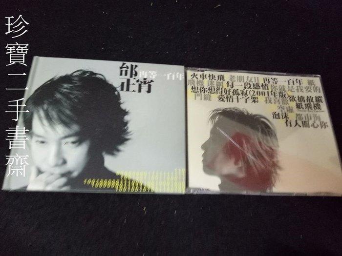 【珍寶二手書齋Ct7】邰正宵 再等一百CD