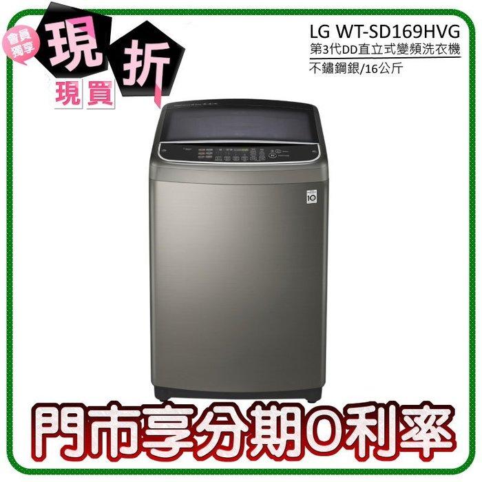 【棋杰電器】LG WT-D169HVG 第3代DD直立式變頻洗衣機 不鏽鋼銀/16公斤