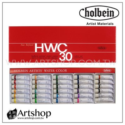 【Artshop美術用品】日本 HOLBEIN 好賓 HWC專家級水彩顏料 5ml (30色) W407