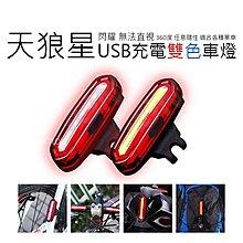 天狼星 USB充電  雙色車燈 前燈 尾燈 自行車尾燈 自行車燈 自行車後燈 車燈 方程式單車
