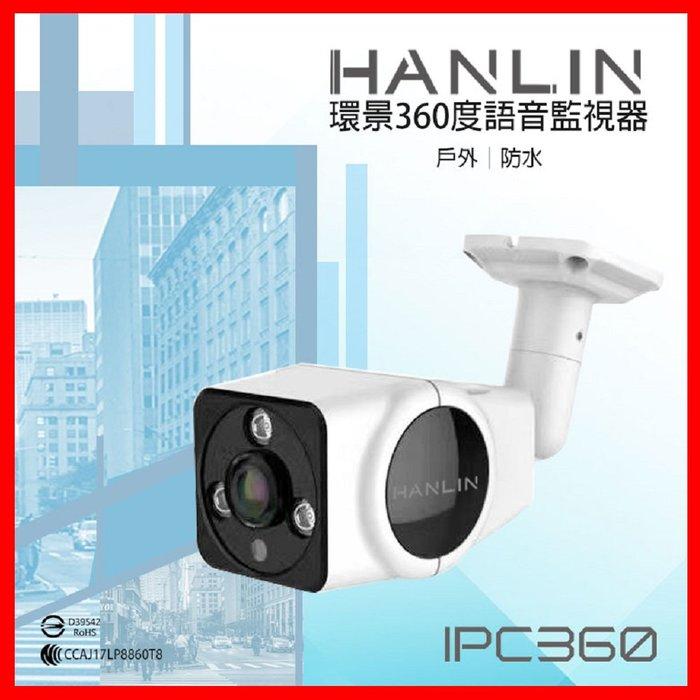 HANLIN IPC360 360度全景保全防水紅外線夜視監視密錄器 WiFi遠端安全監控針孔 雙向語音攝影機 贈32G
