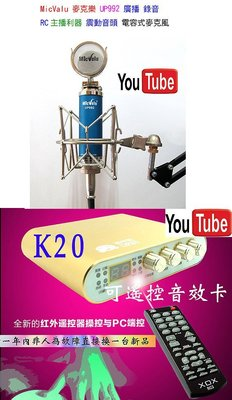 要買就買中振膜 非一般小振膜 收音更佳 K20+電容麥MicValu UP992+ NB35支架送166音效軟體