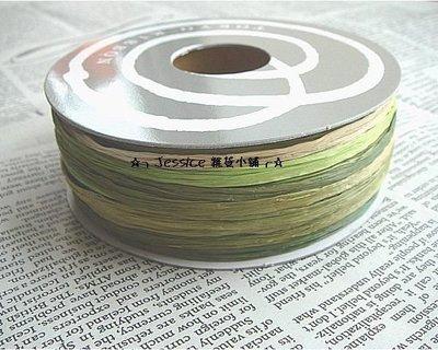 ☆╮Jessice 雜貨小鋪╭☆日本進口 綠色系 人造 漸層 拉菲草5mmx91m整卷 $ 280元