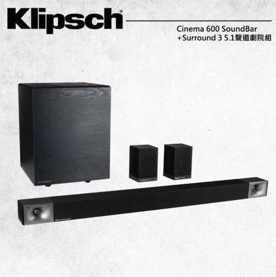 【超人利影音娛樂3C】Klipsch Cinema 600 SoundBar+Surround 3 5.1聲道劇院組