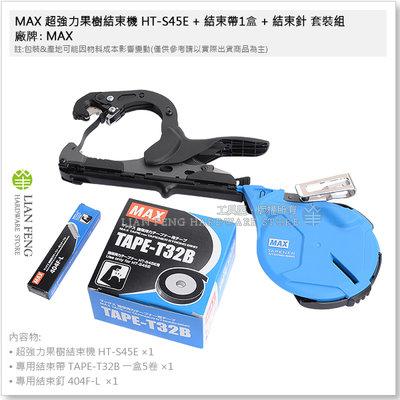 【工具屋】*含稅* MAX 超強力果樹結束機 HT-S45E + 結束帶1盒-5卷 + 結束針 套裝組 樹枝水平固定