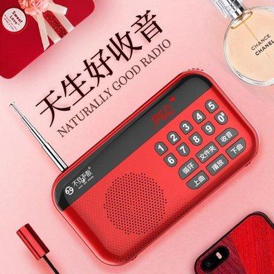✿生活館✿收音機 不見不散H2收音機老人便攜式迷你音箱插卡充電播放器隨身聽小音響