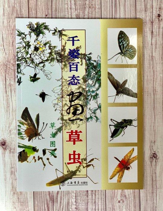 正大筆莊~ 『千姿百態畫 草蟲』 字帖 國畫 千姿百態 上海書店出版社