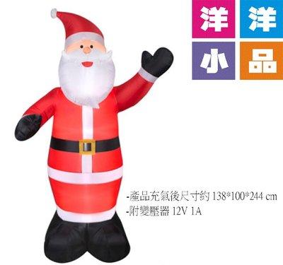 【洋洋小品充氣聖誕揮手老公公】中壢平鎮聖誕節聖誕樹大型佈置聖誕襪聖誕帽聖誕燈聖誕金球聖誕服聖誕蝴蝶結聖誕老人