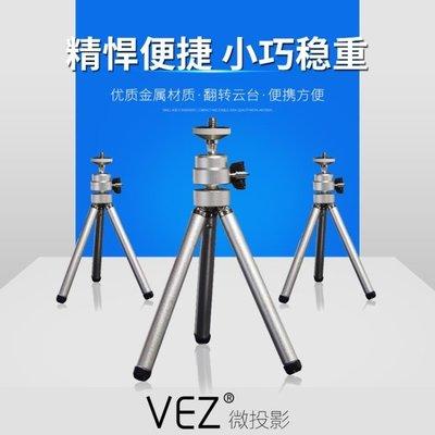 微型投影儀支架通用三腳架調節移動床頭伸縮折疊zg