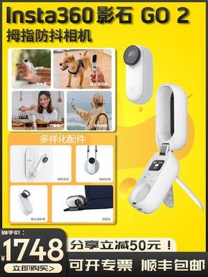 相機順豐 insta360 go2拇指迷你智能便攜高清防抖運動攝相機vlog