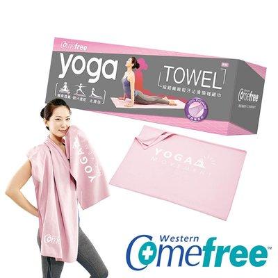 Comefree超細纖維吸汗止滑瑜珈鋪巾(Yoga towel/瑜珈毯/瑜珈墊/瑜珈鋪巾)