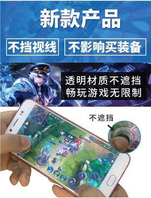 王者榮耀 手機遊戲搖桿 吸盤 手游 手柄 joystick 遊戲神器 安卓 蘋果