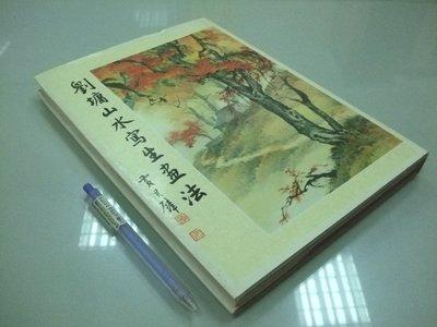 6980銤:A16-1cd☆1985年初版『劉墉山水寫生畫法』《劉墉 繪述》~精裝~