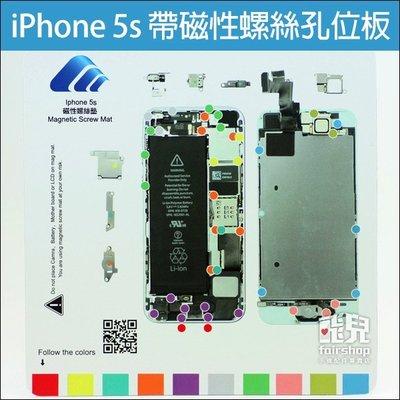 【飛兒】手機維修不求人 iPhone 5s 帶磁性螺絲孔位板 維修拆機工具 i5s 墊板 排序 排列 位置 磁吸