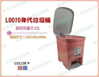 ◎超級 ◎聯府 LO010 年代長型垃圾桶 方形紙林 掀蓋式回收桶 腳踏式環保桶 分類桶 10L 附蓋(可混批)