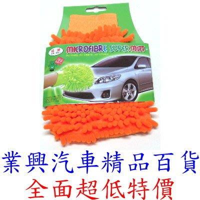 手套式超細纖維雙面雪尼爾手套(柑橘色)(HB2266-1)【業興汽車精品百貨】