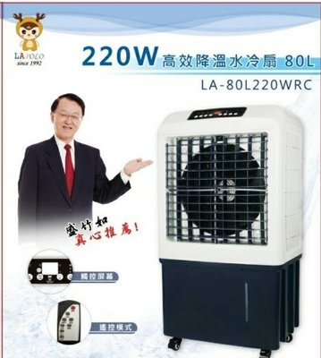 【家電購】缺貨~LA-80L220WRC 藍普諾 LAPOLO 商用大型移動式水冷扇 80L
