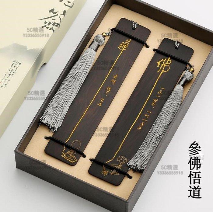 5C精選@參佛悟道木質古風書簽二件套 中國風 復古典教師節禮物創意禮品禮盒套裝