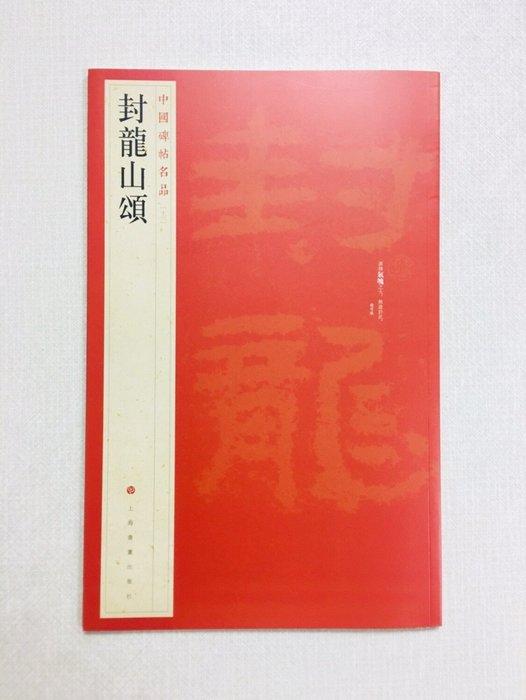 正大筆莊~『13 封龍山頌』 中國碑帖名品系列 上海書畫出版社 (500015)