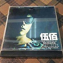 【二手 ◎ 影音新天地】伍佰 And ChinaBlue / 電影歌曲典藏輯《絕版二手CD》....