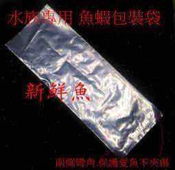 ~新鮮魚水族館~實體店面 包魚 包蝦 專用 塑膠袋 大 魚袋 蝦袋 彎角 摺邊 約30*55公分 約20個